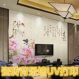 瓷砖UV印刷 古典中式立体3D背景墙 艺术拼花电视瓷砖打印