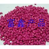 进口耐高温色母粒,进口耐高温色母粒价格,进口耐高温色母粒报价