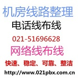 上海松江九亭装电话分机,内线电话维修,线路排查,电话网络布线