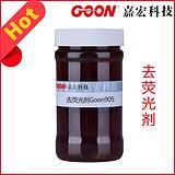 去荧光剂Goon905 织物及设备上荧光效果消光剂 荧光清洗去除