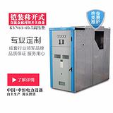 申恒电力 移开式开关柜 KYN61-40.5