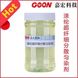 涤纶超纤细分散匀染剂 极佳缓染性 高温分散稳定性 低泡匀染剂