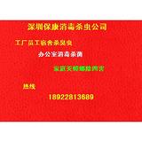 深圳南山科技园杀虫公司0755-26465862办公室消毒杀菌