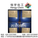 铁岭分散剂首选恒宇化工分散剂sn5027