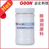 除油剂原料Goon901非离子表面活性剂 除油剂直接稀释