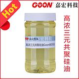 高浓三元共聚硅油Goon8050 突出的柔软、滑爽、悬垂感
