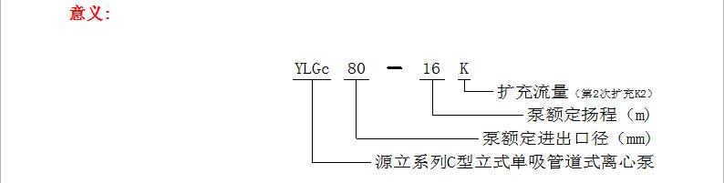 离心泵价格_现货供源立管道泵ylgc100-16冷冻水循环泵