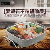 韩式多功能电热锅不粘锅电炒锅养生麦饭石电火锅家用电煮锅