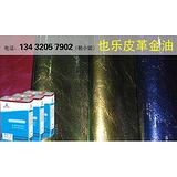 PU光油皮革耐溶剂皮革涂饰