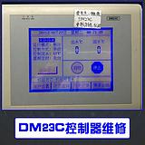 特灵空调系列控制器维修厂家/深圳中央空调控制器价格