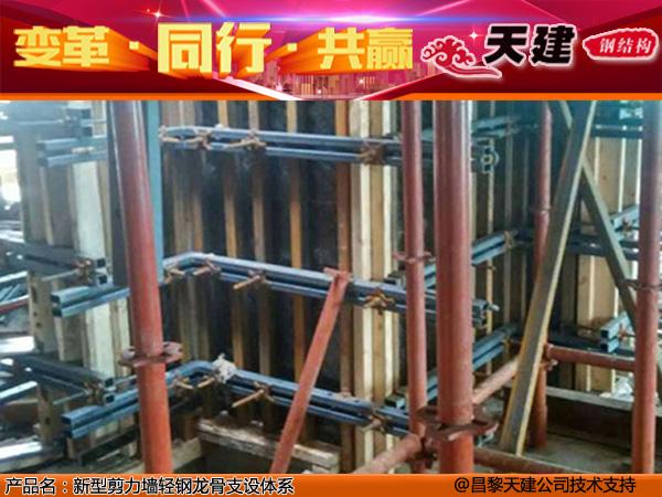新型剪力墙模板支撑-框架结构提高施工效率: 在传统施工工艺中,建筑立墙模板支撑体系采用木制背楞结合钢管的施工方法。其中立墙主背楞由两根钢管和扣件组成。首先,在施工中,往往需要将钢管一根一根的用铁丝固定后才可以锁定,施工不方便,费时费力。其次,由于钢管长度与需求长度不符,因而随意切割、搭接的现象严重,造成资源浪费和管理困难,而且经常由于搭接不当造成施工质量问题。最后,由于铁管为圆形,与木方结合点受力面积小,两种材质强度及变形量差距很大,所以常在接触点产生木方音受压变形的情况,从而造成施工质量不过硬等问题。新