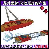 JUNG组合搬运小坦克,JUNG组合搬运小坦克48吨,德国进口