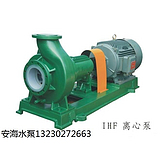 冶工IHF80-65-160衬氟防腐泵/河北安海水泵