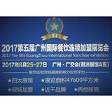 2017中国国际餐饮连锁加盟展