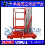 单桅高空作业平台,单桅高空作业平台LAWP6-1000,价格