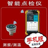 状态监测手机点检 无线智能设备状态监测与故障诊断
