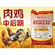 肉鸡饲料 现货批发 促进增重改善肉质的鸡预混料