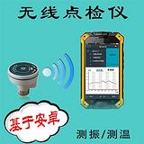 无线点检仪 安卓手机_点检仪_选煤厂设备点检点检仪