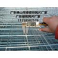 广东镀锌网片厂、珠海建筑焊接网片、广东网片厂家、台山网片厂家
