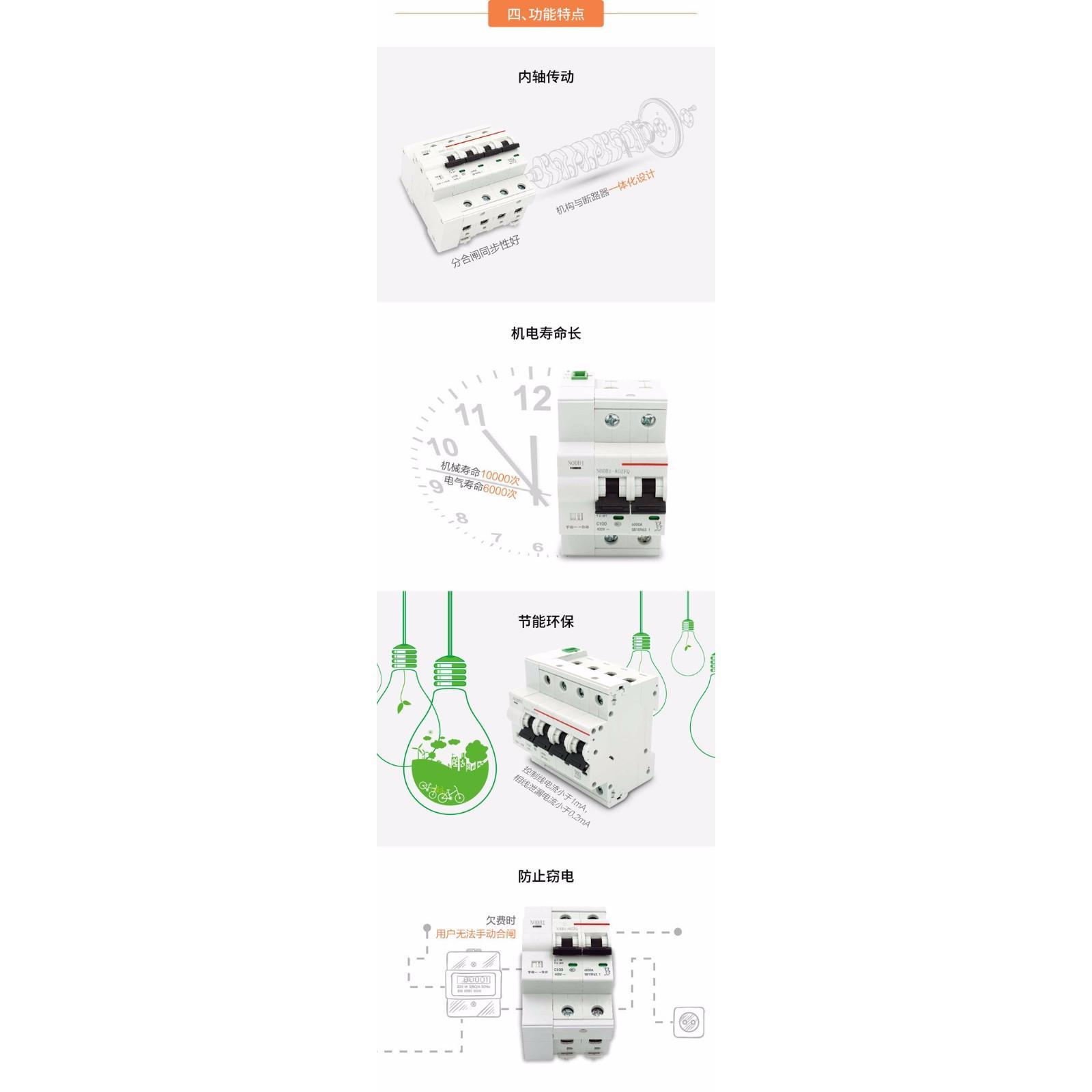 费控电操小型自动重合闸断路器