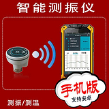 设备状态监测表设备状态监测用PAD点检 无线传输