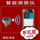 设备状态监测,用手机点检 基于安卓系统,设备状态监测与故障
