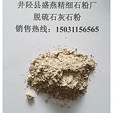 供应 河北石家庄井陉电厂脱硫专用石灰石粉