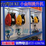 台湾小金刚提升机,台湾小金刚提升机230kg,价格,现货