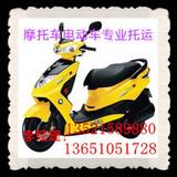 """北京到景县""""托运摩托车O1物流电动车""""诚信可靠"""
