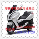"""北京到满洲里市""""托运摩托车Q2物流电动车""""物通天下"""