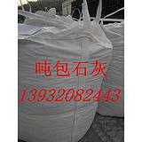 批发回转窑生石灰氧化钙2-4cm灰块直销