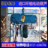 韩国进口环链电动葫芦,韩国进口环链电动葫芦2000kg