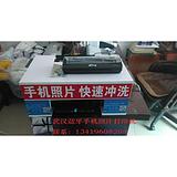 武汉蓝牙手机照片打印机 一元照片打印机 武汉热销