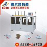自动纸盒成型机 固尔琦厂家直销 气动控制 操作简单 自动折盖成型