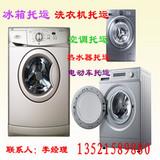 北京到南充市[托运冰箱、洗衣机]优质保障