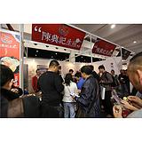2017上海连锁加盟展览会
