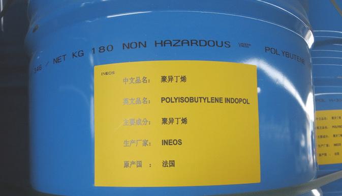 聚异丁烯有毒吗