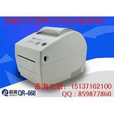 启锐QR-668标签打印机河南郑州京东淘宝快递电子面单打印机