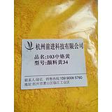 杭州前进厂家直销103中铬黄颜料黄34
