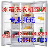 北京到潢川县[托运冰箱、洗衣机]物流专利