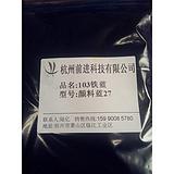 杭州前进厂家直销103铁蓝颜料蓝27