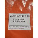杭州前进厂家直销107钼铬红颜料红104