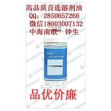 供应高品质溶剂油低硫、低芳/D100溶剂油用于金属清洗剂等行业