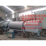 沁水县滚筒式炭化机,三兄木炭机厂,环保滚筒式炭化机