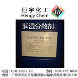 增稠剂RM8W,东营增稠剂,恒宇化工涂料助剂批发图