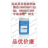 供应高品质白电油溶剂无臭味/120号溶剂油用于橡胶工业制鞋行业