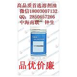 供应高品质150号溶剂油/150号非标溶剂油适用于机械零件洗涤