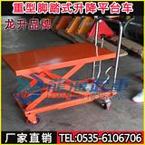 800kg重型脚踏式升降平台车,可定制台面高度,价格