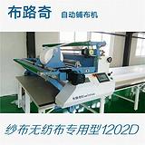 纱布无纺布专用型自动拉布机 自动铺布机1202D
