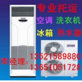 北京到福建省平和县(物流空调、平和县托运洗衣机